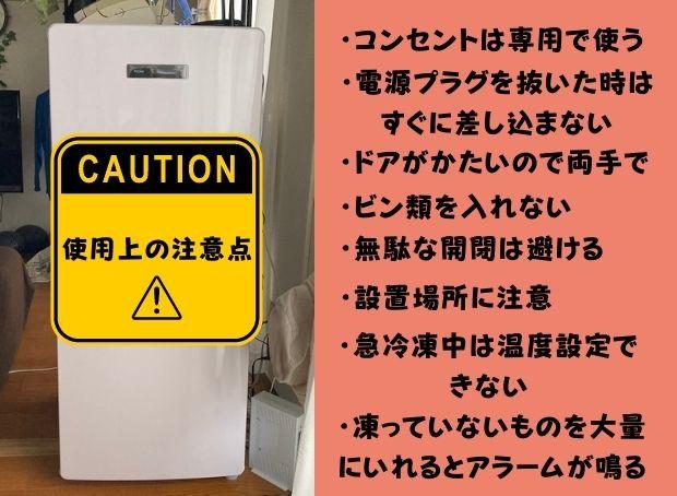 Haier冷凍庫の注意点