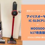 IC-SLDCP12比較